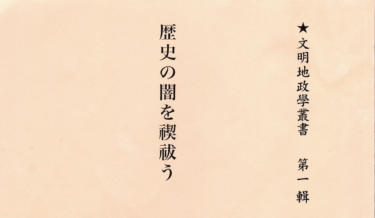 【文明地政學叢書第一輯】『歴史の闇を禊祓う』[目次]