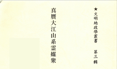 【文明地政學叢書第三輯】第五章 日野強の人種論(後半)